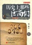 Those giants are in the sky of history: History [Paperback](Chinese Edition): MO XIU