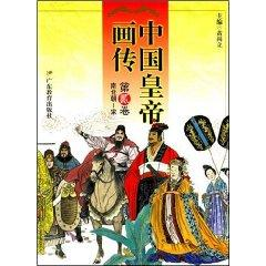 Emperor of China Painting (Volume 2): Northern and Southern Dynasties - Song [hardcover](Chinese ...