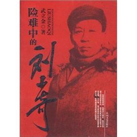 Risk is difficult in the Liu Shaoqi [Paperback](Chinese Edition): WU LI JIN