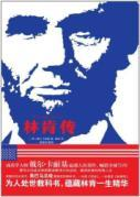 Abraham Lincoln (Illustrated Edition) [Paperback](Chinese Edition): DAI ER ? KA NAI JI (Dale ...