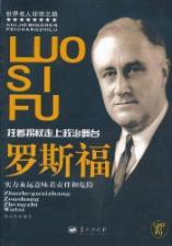The political arena on crutches: Roosevelt [Paperback](Chinese Edition): ZHONG SHUANG DE