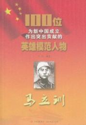100 heroes and models that have made outstanding contributions to the founding of new China: Ma Li ...
