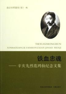 Jagged loyal soul: Xinhai Liefan David cents Festschrift [Paperback](Chinese Edition): NAN JING SHI...
