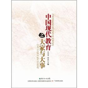 Members of China's modern education event [Paperback](Chinese Edition): BEN SHE.YI MING