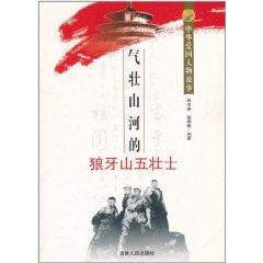 China's patriotic character story: the magnificent Langyashan five warrior [Paperback](Chinese...