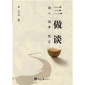 Do talk about: how to get an official [Paperback](Chinese Edition): AI FENG
