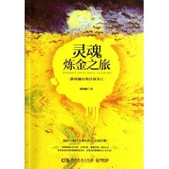 Journey Into Soul.-the Alchemy(Chinese Edition): LIAO YUE PENG