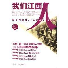 Jiangxi [Paperback](Chinese Edition): BEN SHE.YI MING