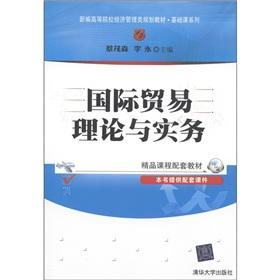 International Trade Theory and Practice [Paperback](Chinese Edition): CAI MAO SEN