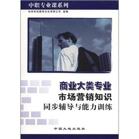 Mathematical problems in the secondary vocational school: PAN YU PING