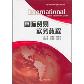 International trade practice course(Chinese Edition): SUN XIAO LIN