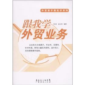 I learned the foreign trade business [Paperback](Chinese Edition): XU JUN