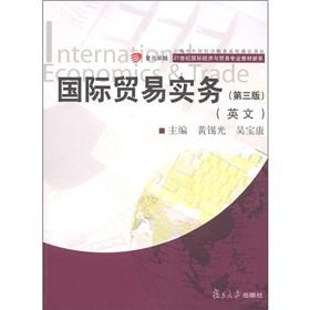 International trade practices (English) (3rd Edition) [Paperback](Chinese Edition): HUANG XI GUANG