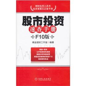 Stock market investment Quick Reference (F10) [Paperback]: BO JIN LI CAI GONG ZUO SHI
