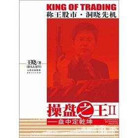 Manipulator of the King 2: intraday moves of [Paperback](Chinese Edition): WANG XIAO
