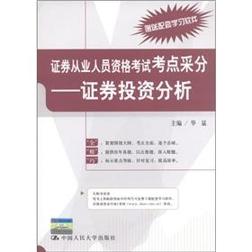 Securities qualification examination for test sites collected: Securities Investment Analysis [...