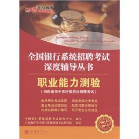 2012-2013 Recruitment Examination of the national banking system. the depth counseling books: ...