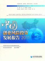 Venture Capital Development in China 2011(Chinese Edition): WANG YUAN