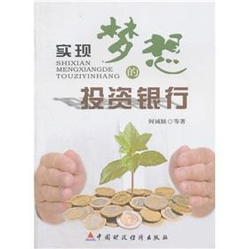 Realize their dreams of investment banking [Paperback](Chinese Edition): HE CHENG YING