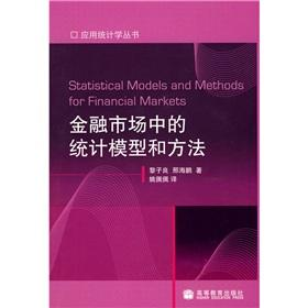 Statistical Models and Methods for Financial. Markets is(Chinese Edition): LI ZI LIANG