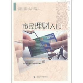 Public financial management entry [Paperback](Chinese Edition): LU JIA ZUI