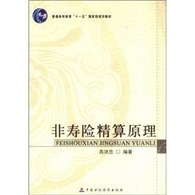 Non-life actuarial principles [Paperback]: GAO HONG ZHONG