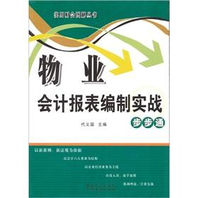 Property accounting reporting actual step by step through [Paperback](Chinese Edition): DAI YI GUO