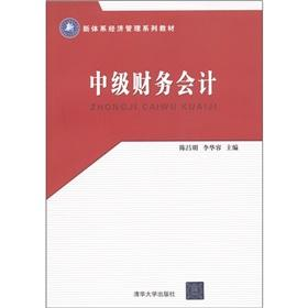 Intermediate Financial Accounting [Paperback](Chinese Edition): CHEN CHANG MING