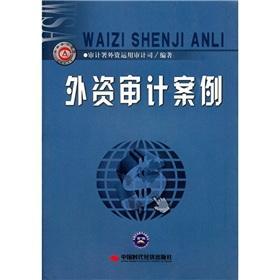Foreign audit case [Paperback](Chinese Edition): SHEN JI SHU WAI ZI YUN YONG SHEN JI SI