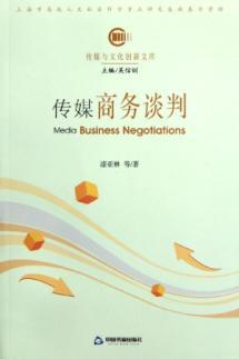 Media the Business Negotiations(Chinese Edition): QI YA LIN