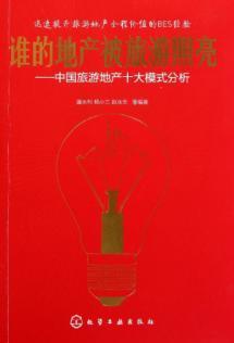 Whose real estate illuminate tourism: tourism. real estate ten mode analysis [Paperback](Chinese ...