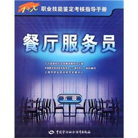 1 X-vocational skills certification assessment guide: restaurant waiter (5) [Paperback](Chinese ...