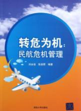 From Adversity to Opportunity: Civil Aviation Crisis Management [Paperback](Chinese Edition): LIU ...
