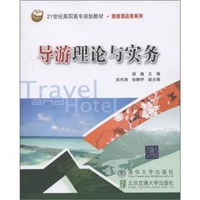 Guides Theory and Practice [Paperback](Chinese Edition): BEN SHE.YI MING