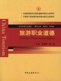 Tourism Professional. Ethics(Chinese Edition): DI BAO RONG