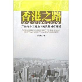 World City Development on The the Angle of Intra-Production Specialization(Chinese Edition): MA LI ...