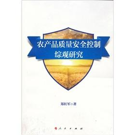 Agricultural products quality and safety control Looking at the [paperback](Chinese Edition): ZHENG...