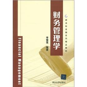 Financial Management(Chinese Edition): LI XUE LIAN