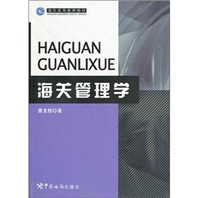 Customs and Excise Management [Paperback](Chinese Edition): TANG LONG GUI