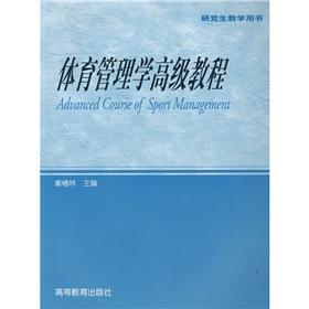 Sports Management Advanced Tutorial [Paperback](Chinese Edition): QIN CHUN LIN