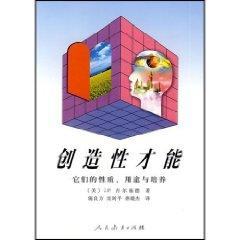 Creative talents: their nature. use and cultivation [Paperback](Chinese Edition): JI ER FU DE