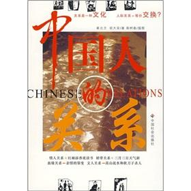 The relationship between the Chinese people [Paperback](Chinese Edition): CUI BEI FANG