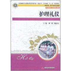 Care etiquette [Paperback]: BEN SHE.YI MING