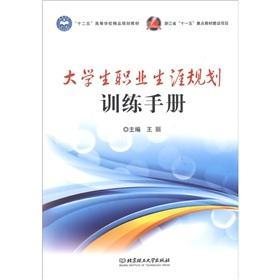 Career Planning Training Manual [Paperback](Chinese Edition): BEN SHE.YI MING