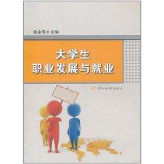 Students Career Development and Employment [Paperback](Chinese Edition): BEN SHE.YI MING