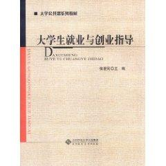 Students' Employment and Career Guidance [Paperback](Chinese Edition): BEN SHE.YI MING
