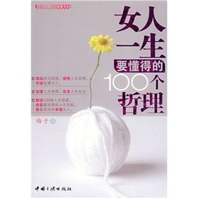 100 philosophy of life. women need to know [Paperback](Chinese Edition): MEI ZI