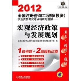 2012 registered consulting engineer (investment) Qualification Exam: SHI TI FEN