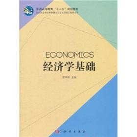 Economics basis [Paperback]: BEN SHE.YI MING