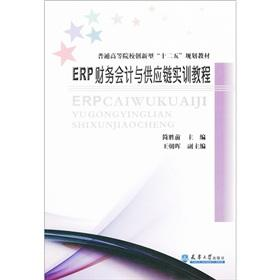 ERP financial accounting and supply chain training tutorial [Paperback](Chinese Edition): BEN ...
